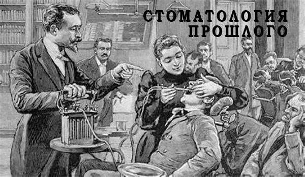 Лечение зубов в прошлом - процедура довольно болезненная