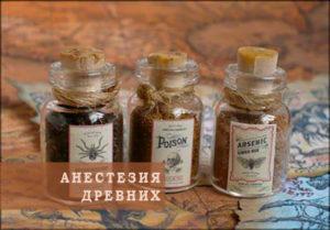 Микстура из белены использовалась как обезбаливающее средство